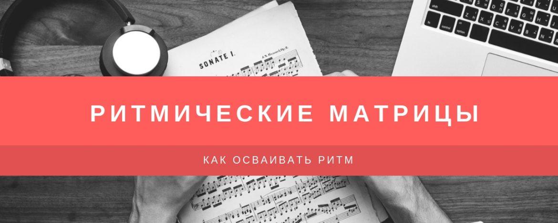 Виды музыкального ритма (ритмические матрицы)