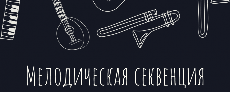 Секвенция —  мелодическая и ее виды