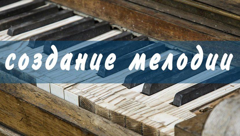 Создание мелодии. Основы.