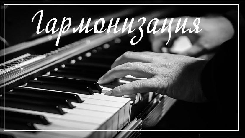 Гармонизация Мелодии