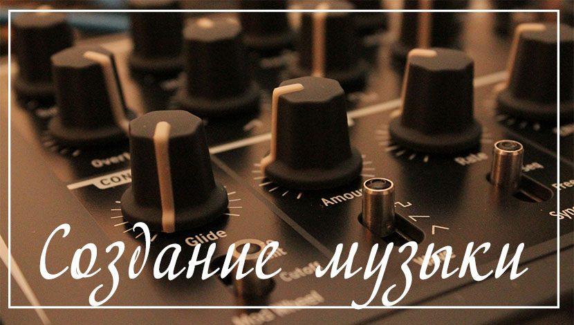 Создание Музыки — работа над готовой мелодией