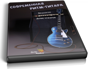 guitarcover1