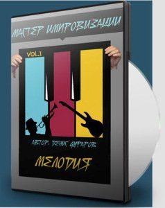 improvisation-melody-238x300