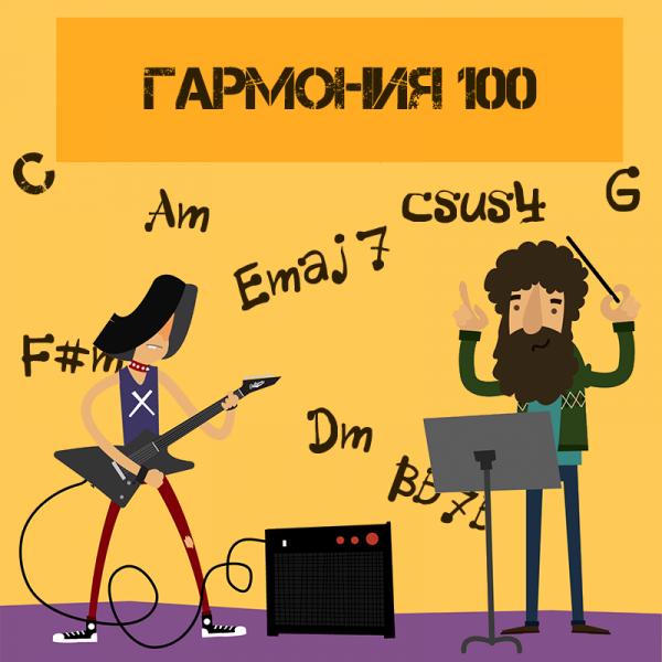 harmony100