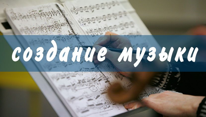 Как сочиняют музыку?