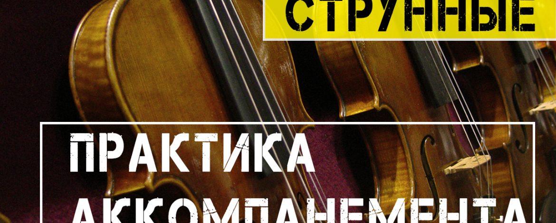 Практика аккомпанемента — Паттерн на 6/8 для струнных