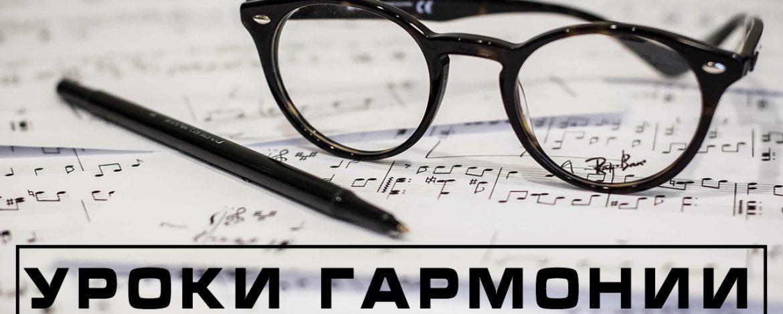 [Уроки гармонии] Аккорды в минорном ладу