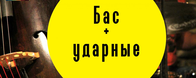 Соединение баса и ударных (часть 3)