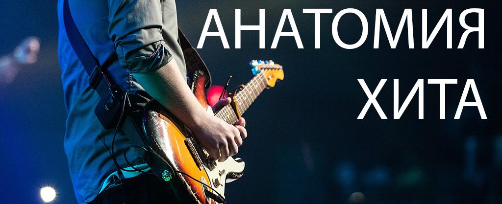 Анатомия хита — Алексей Страйк