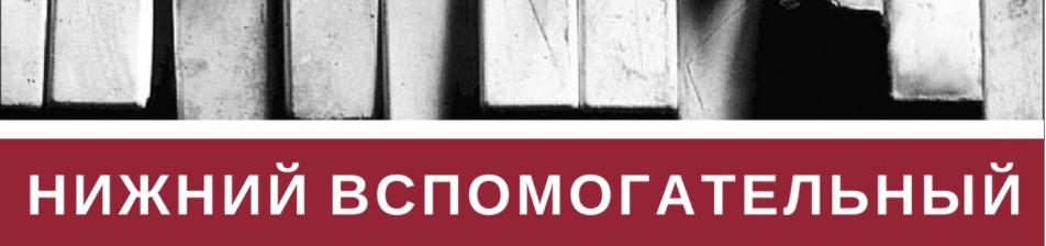 Неаккордовые звуки — хроматический вспомогательный
