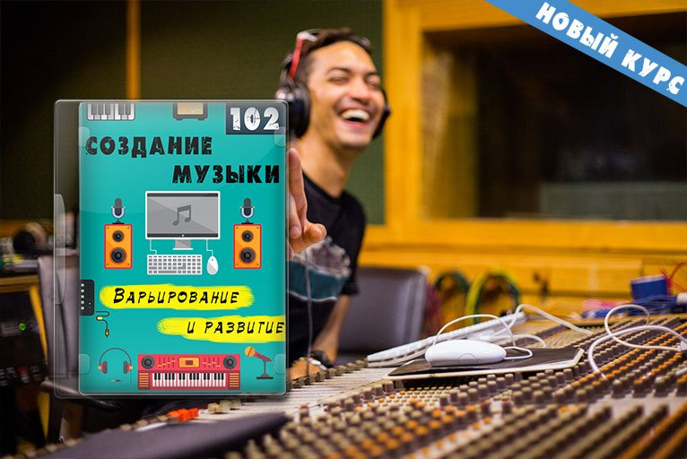 Создание музыки 102