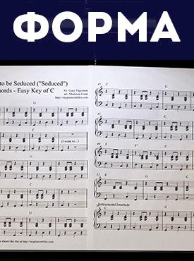 Музыкальная форма
