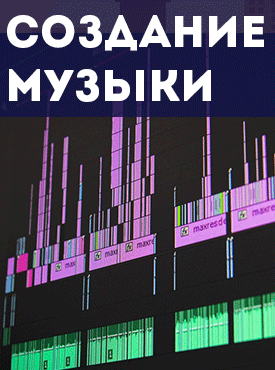 Композиция/Создание Музыки