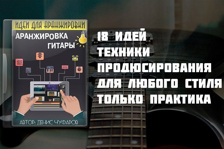 Аранжировка гитары
