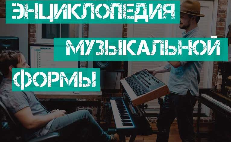 Энциклопедия музыкальной формы