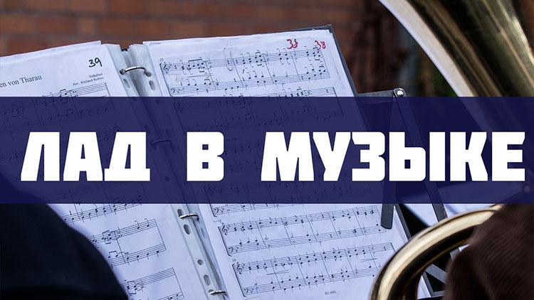 Лад в музыке