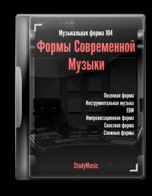 Музыкальная форма 104 - Формы современной музыки