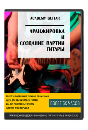 Аранжировка и создание партии гитары