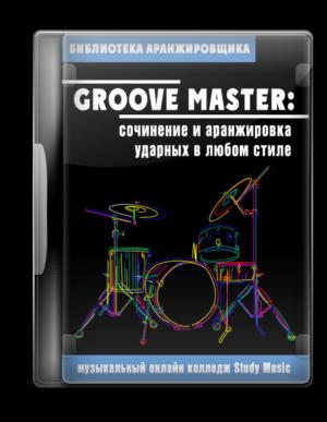 Groove Master - Аранжировка и Программирование Ударных