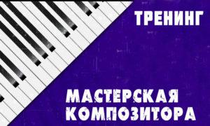 Мастерская Композитора - онлайн-тренинг