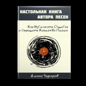 Настольная Книга Автора Песен