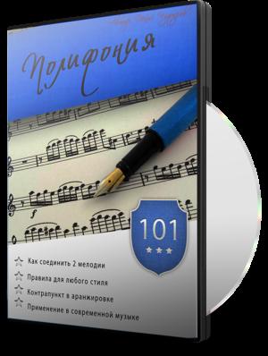 Полифония 101 - Контрапункт в современной музыке