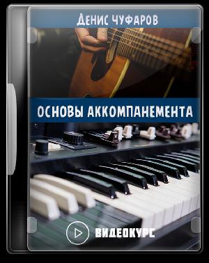 Создание музыки: аккомпанемент
